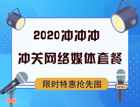 2020游金地媒体推广冲关套餐