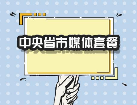【中央省市媒体套餐】2020游金地媒体推广冲关套餐